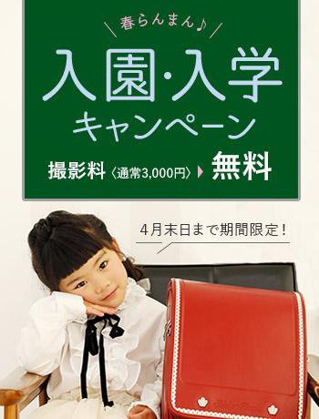 入学・入園キャンペーン