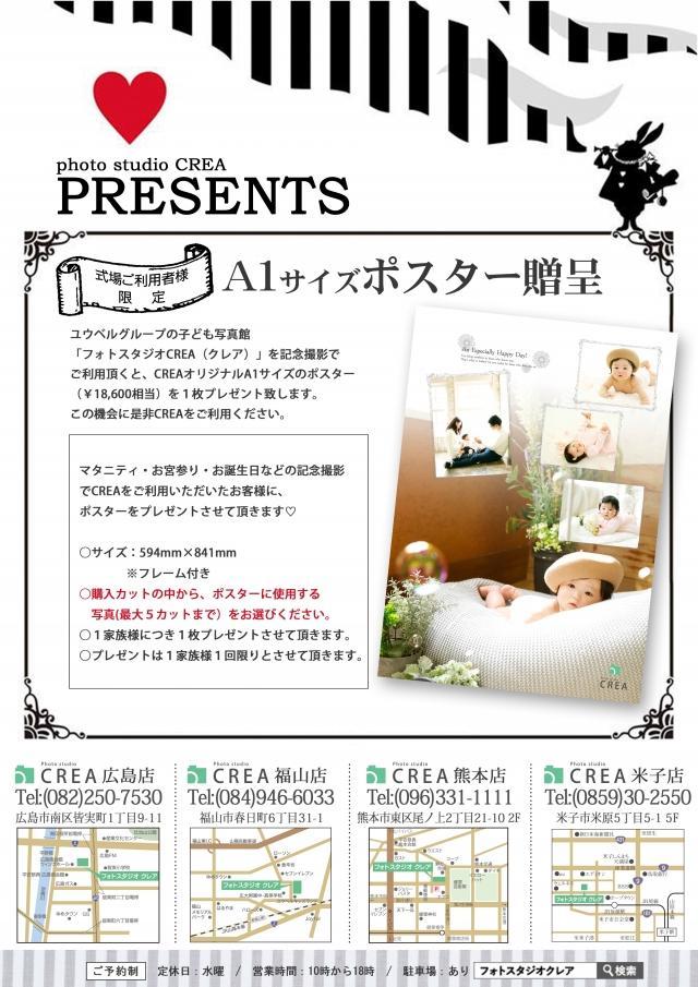 ユウベルグループ式場ご利用者様限定☆A1サイズポスタープレゼント
