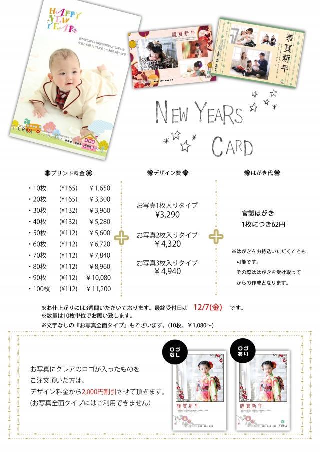 ◆年賀状受け付け10/1(月)スタート◆