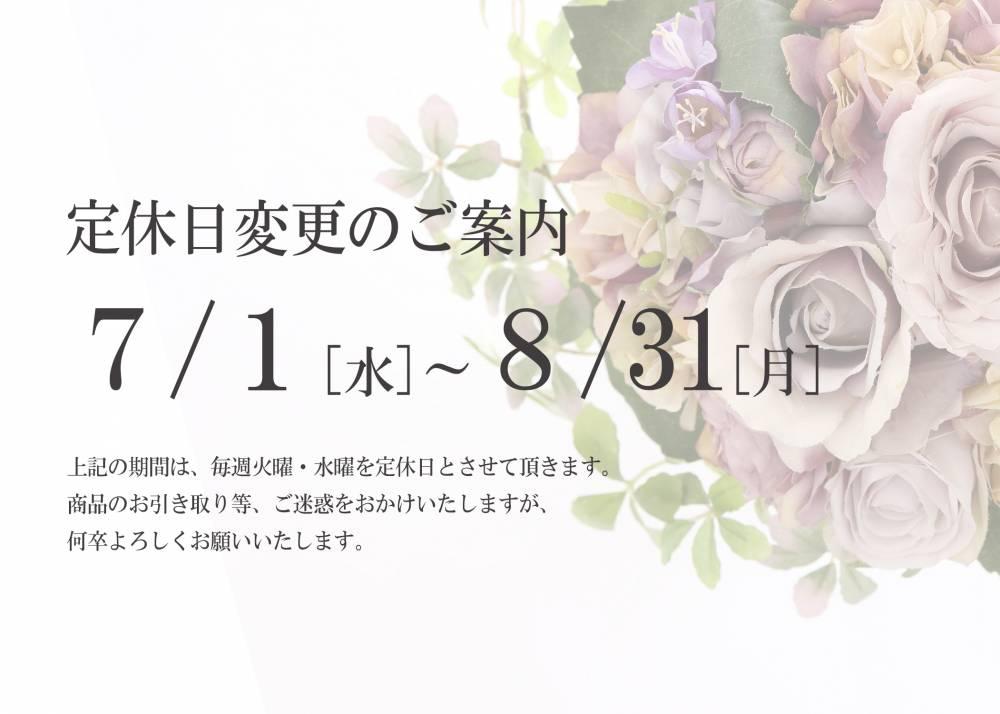 ◆7月・8月の定休日について◆